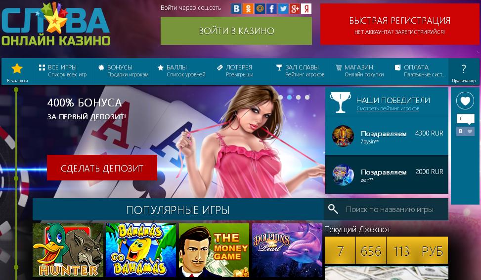 Отзывы об онлайн казино слава игровые автоматы лениградская область